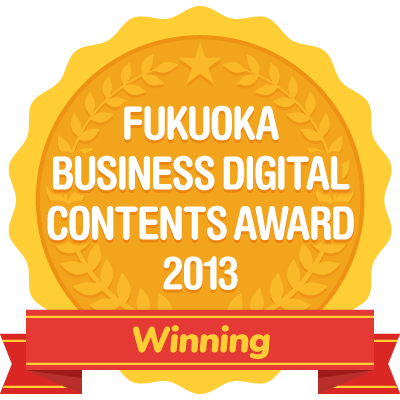 fukuoka-business-digital-contents-award-2013